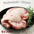 羊肉 - ラム(仔羊)肩肉 ブロック(ラムショルダー丸々 ラム肉かたまり)ジンギスカンやステーキ肉/バーベキュー肉に/羊肉業務用サイズ