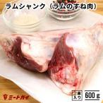 ラム肉 骨付きシャンク すね肉 2本入り ブロック肉 仔羊 ラム 羊肉