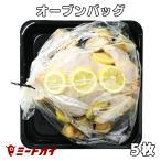 オーブンロースト用バッグ/オーブンバッグ 5枚セット  (約2kg容量)