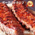 豚スペアリブ BBQ バーベキュー用 約1000g 2ラック ベービーバックリブ