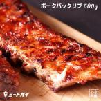 ポークバックリブ(ベービーバックブ)1ラック 500g前後 豚肉 スペアリブ ブロック