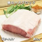 背肉 - ポークロイン(豚ロース) ブロック 1kg パーティー・バーベキュー・ローストポークやステーキに(焼肉 焼き肉 バーベキュー)