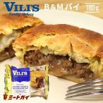 ポイント消化 ビリーズ ビーフ&マッシュルームパイ 160g オーストラリア産 Vili's 直輸入品 ミートパイ