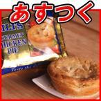 ビリーズミートパイ チキンパイ(オーストラリアVili's)/鶏肉と野菜のパイ包み(即日発送)(直輸入品)