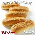 ポイント消化 ホットドッグ用パン(5本入り) 冷凍パン 冷凍バンズ ホットドッグロール