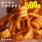 フライドポテト スパイラルカット(カーリーフライ)500g入/冷凍ポテト/ポテトフライ/カーリーポテト