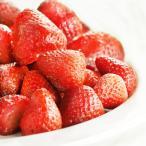 ポイント消化 冷凍ストロベリー(冷凍イチゴ/ホール)無加糖【アメリカ産】【冷凍フルーツ】 -R002