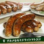(無添加・砂糖不使用) ミートガイ 生ソーセージ (ハーブ&セミドライトマト) 大5本