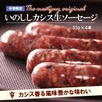 冬季限定!いのししカシスソーセージ 4本 砂糖不使用 無添加 手作り 生ソーセージ 猪肉 牡丹肉 ポイント消化