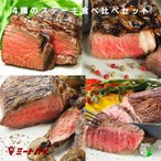 (送料無料)4種のステーキ食べ比べセット(スパイスのおまけ付き)牛肉 ステーキ ステーキ肉 赤身が美味しい グラスフェッドビーフ 牧草牛