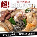 送料無料 インパクト絶大!BBQセット 1.7kg 4-6人前!( BBQ食材 )ワニ肉 ラムチョップ ソーセージ チキンレッグ-SET103