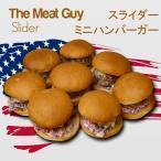 ミニハンバーガーセット / Sliderスライダー 8個セット 小さいハンバーガー/BBQ バーベキュー