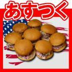 ミニハンバーガーセット 8個セット Slider スライダー 小さいハンバーガー ミニバーガー あすつく