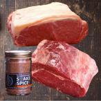グラスフェッドビーフブロック ギフトセット サーロイン1kg+リブロース800g+ステーキスパイス120g 送料無料 バーベキュー BBQ