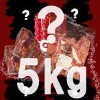 肉セット サプライズなお肉や、訳ありも入って5kg分!(送料無料)