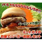 (送料無料)お試しセット〓お家でハンバーガーベーコンメガ盛り*ダブルチーズバーガーセット*手作りキット