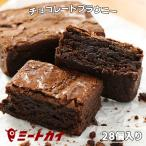 Yahoo Shopping - チョコレートブラウニー 1箱 28個入り 約1.19kg 送料無料  お返し ギフト スイーツ  1個あたり132円!