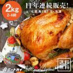 ベビーターキー(小さなサイズの七面鳥)約2kg(冷凍・生) /4ポンド アメリカ産(スモークターキー/七面鳥/丸鳥)