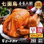 ベビーターキー(小さなサイズの七面鳥)約2kg(冷凍・生) /アメリカ産 5,480 →4,980 円