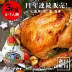 アメリカ産 七面鳥 ターキー 丸 6-8ポンド 約3kg 6-8人用(送料無料)