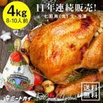 ショッピング鳥 【送料無料】アメリカ産 七面鳥 ターキー 丸 8-10ポンド 約4KG 8-10人用