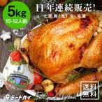(送料無料)アメリカ産 七面鳥 ターキー 丸 10-12ポンド 約5kg 10-12人用