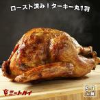 【送料無料】数量限定!調理済みローストターキー 8-10ポンド (5-7人前) グレイビーソース付 七面鳥丸焼き クリスマスやパーティーに