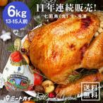 ショッピング鳥 【送料無料】アメリカ産 七面鳥 ターキー 丸 12-14ポンド 6KG 約12-14人用