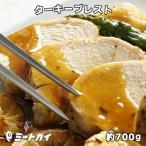 ターキーブレスト (七面鳥のムネ肉) 約700g アメリカ産 大きな胸肉 サンクスギビング/クリスマスホームパーティに♪