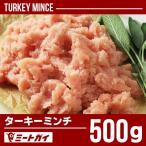 ターキーミンチ 七面鳥の挽肉 500g