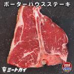 USDAチョイス アメリカ産ポーターハウスステーキ(Tボーンステーキ) 骨付きステーキ