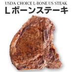 US産ビーフ骨付サーロインステーキ500g  Lボーンステーキ(アメリカンビーフ・アメリカ産牛肉使用)Tボーンのお試しサイズ