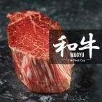 【送料無料】国産 和牛 前沢 ヒレミニョン 250g