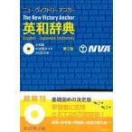 ニューヴィクトリーアンカー英和辞典 第2版 CD付