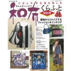 和布くらふと特別号−着物からリメイクするファッション&インテリア 増補新版