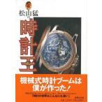松山猛の時計王2※