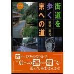 街道を歩く京への道−新撰・京の魅力
