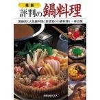 最新評判の鍋料理