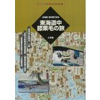 東海道中膝栗毛の旅-古地図・道中図で辿る