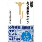 Yahoo!The Outlet Bookshop新版・水で血液サラサラ−宝島社新書