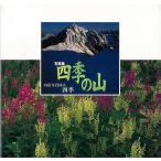 写真集 四季の山
