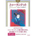 トゥーランドット CD付-イラストオペラブック1