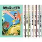 マジック・ツリーハウス 1〜8巻セット 上製版
