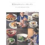 秀方さんのチャイニーズキッチン