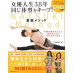 夏樹メソッド-女優人生38年同じ体型をキープ! DVD付