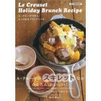 ル・クルーゼで作るとっておきブランチレシピ
