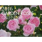 ガーデンローズカレンダー2016