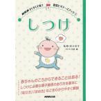 しつけ−NHKすくすく子育て育児ビギナーズブック1