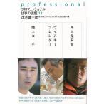 プロフェッショナル 仕事の流儀  11