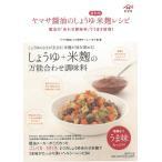 ヤマサ醤油のしょうゆ合わせ米麹レシピ